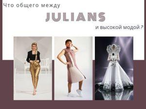 Что общего между JULIANS и высокой модой. Ярмарка Мастеров - ручная работа, handmade.