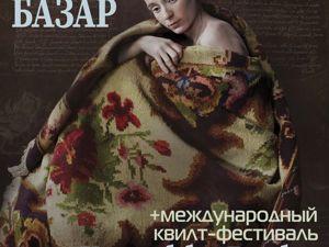 ТС АССОРТИ — участник выставки  «Крафт Базар»  24-27 октября 2019. Ярмарка Мастеров - ручная работа, handmade.