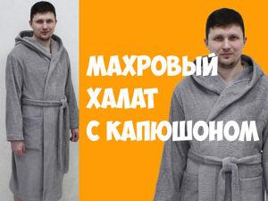 Шьем махровый банный халат с капюшоном. Ярмарка Мастеров - ручная работа, handmade.