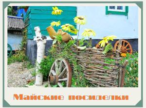 Давайте встретимся!!!!!!. Ярмарка Мастеров - ручная работа, handmade.