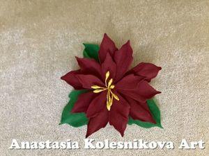 Создаем цветок пуансеттии из фоамирана. «Рождественская звезда» своими руками. Ярмарка Мастеров - ручная работа, handmade.