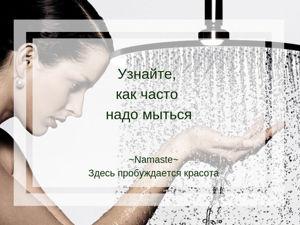 Узнай, как часто надо мыться. Ярмарка Мастеров - ручная работа, handmade.