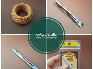 Базовые инструменты для кожи. Ярмарка Мастеров - ручная работа, handmade.