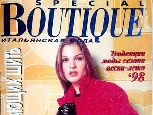 Boutique SPECIAL  «Для начинающих Шить» , 1998 г. Содержание. Ярмарка Мастеров - ручная работа, handmade.