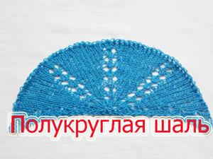 Простая и красивая полукруглая  шаль. Ярмарка Мастеров - ручная работа, handmade.
