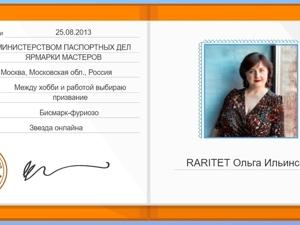 Паспорт от Ярмарки Мастеров. Ярмарка Мастеров - ручная работа, handmade.