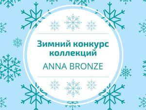 Зимний конкурс коллекций Anna Bronze. Ярмарка Мастеров - ручная работа, handmade.