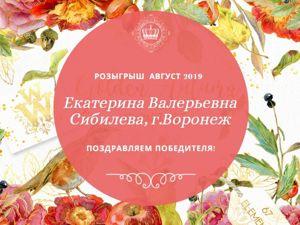 Поздравляем победителя розыгрыша августа 2019!. Ярмарка Мастеров - ручная работа, handmade.