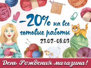 -20% c 23 февраля по 8 марта!. Ярмарка Мастеров - ручная работа, handmade.