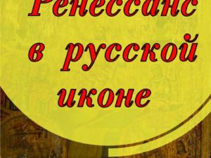 Ренессанс в русской иконе. Ярмарка Мастеров - ручная работа, handmade.