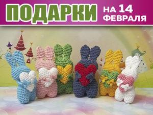 Подарки к 14 февраля. Ярмарка Мастеров - ручная работа, handmade.