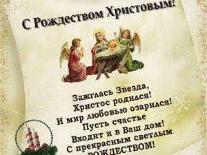 С Рождеством Христовым! (друзьям). Ярмарка Мастеров - ручная работа, handmade.