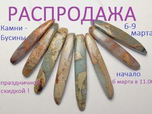 Анонс марафона  «Природные камни»  с 6 по 9 марта. Ярмарка Мастеров - ручная работа, handmade.