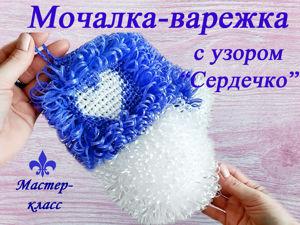 Мочалка-варежка крючком с узором «Сердечко». Ярмарка Мастеров - ручная работа, handmade.