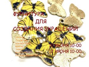 ЗАВЕРШЕН!«Фурнитура» , марафон по 12 июня 10-00. Ярмарка Мастеров - ручная работа, handmade.