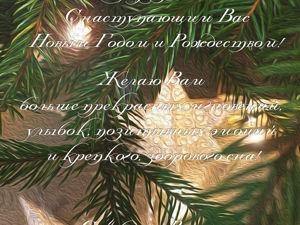 С наступающим Новым Годом и Рождеством!!. Ярмарка Мастеров - ручная работа, handmade.