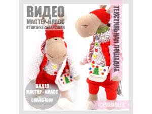 Шьем текстильную лошадку. Ярмарка Мастеров - ручная работа, handmade.