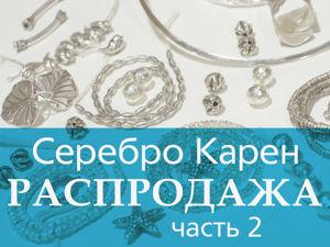 Новогодняя распродажа серебра Карен, вторая часть. Ярмарка Мастеров - ручная работа, handmade.
