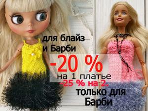 Скидки до 25 % на платья для Блайз и Барби. Ярмарка Мастеров - ручная работа, handmade.