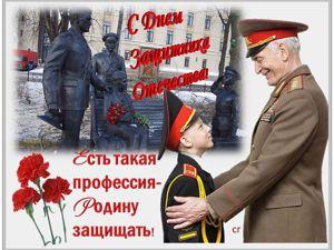 С Днём Защитника Отечества!!!. Ярмарка Мастеров - ручная работа, handmade.