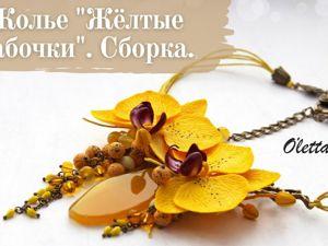 Собираем колье «Желтые бабочки». Ярмарка Мастеров - ручная работа, handmade.