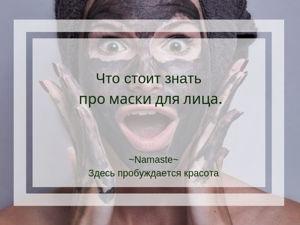 Что стоит знать про маски для лица?. Ярмарка Мастеров - ручная работа, handmade.