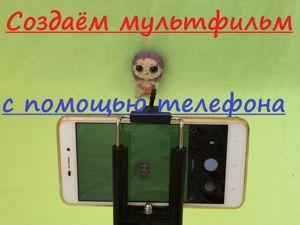 Как создать мультфильм из игрушки с помощью телефона. Ярмарка Мастеров - ручная работа, handmade.