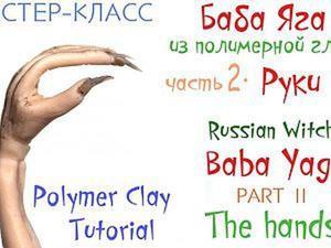 Видео мастер-класс: Баба Яга из полимерной глины. Часть 2: лепим руки. Ярмарка Мастеров - ручная работа, handmade.