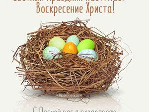 Христос Воскрес!  От всей души поздравляю всех с Праздником Воскресения Христова!. Ярмарка Мастеров - ручная работа, handmade.