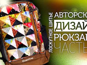 Рюкзак с узором «Пирамида». Секреты успеха. Ярмарка Мастеров - ручная работа, handmade.