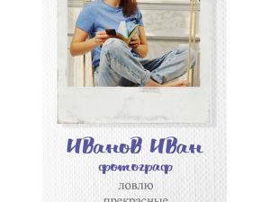 Делаем себе визитку в фотошопе. Ярмарка Мастеров - ручная работа, handmade.