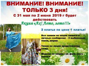 АКЦИЯ 2 платья по цене 1-го!. Ярмарка Мастеров - ручная работа, handmade.
