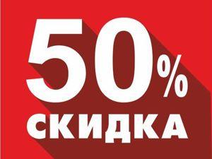 На Все Готовое -50%          (До 17 Марта). Ярмарка Мастеров - ручная работа, handmade.