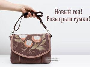 Подарок 2020! Новогодний розыгрыш сумки!. Ярмарка Мастеров - ручная работа, handmade.