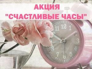 Завершена. 07.06.2021 г. Акция  «Счастливые часы». Ярмарка Мастеров - ручная работа, handmade.