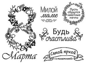 65 красивых заготовок к 8 марта. Ярмарка Мастеров - ручная работа, handmade.