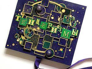 """Мастер-класс по созданию оригинальной подарочной  коробочки """"с нуля"""". Ярмарка Мастеров - ручная работа, handmade."""