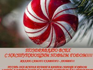 Поздравяю Всех с Новым Годом!!!. Ярмарка Мастеров - ручная работа, handmade.