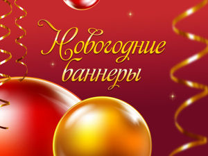 Новогодние баннеры по 50 рублей!. Ярмарка Мастеров - ручная работа, handmade.