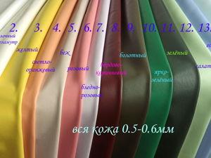 Новинка!! Выбери  «СВОЙ Набор!!»  лоскутов тонкой кожи. Ярмарка Мастеров - ручная работа, handmade.