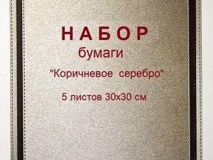 Информация про НАБОРЫ бумаги. Ярмарка Мастеров - ручная работа, handmade.