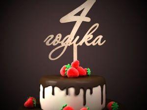 В магазине Угне Цвекуновой отмечают день рождения!. Ярмарка Мастеров - ручная работа, handmade.
