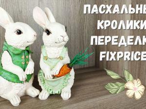 Пасхальные кролики — переделка FixPrice. Paperclay (папье-маше). Праздничный декор своими руками. Ярмарка Мастеров - ручная работа, handmade.