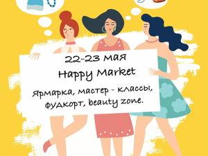 И снова Happy Market. Ярмарка Мастеров - ручная работа, handmade.
