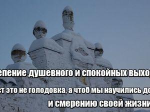 Пост Не в Еде Смысль. Ярмарка Мастеров - ручная работа, handmade.