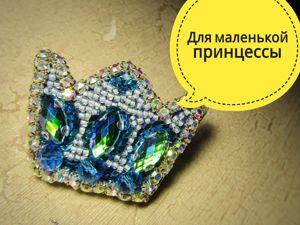 Создаем брошь для маленькой принцессы. Ярмарка Мастеров - ручная работа, handmade.