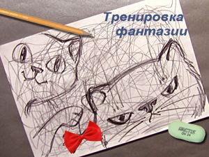 Тренируем фантазию в рисовании. Ярмарка Мастеров - ручная работа, handmade.