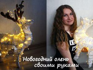 Создаем новогоднего светящегося оленя своими руками!. Ярмарка Мастеров - ручная работа, handmade.