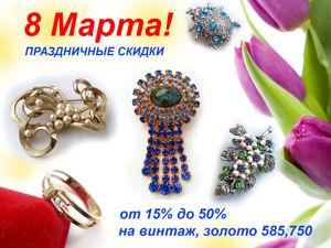 Лучшие друзья Девушек...бриллианты! Акция 8 Марта!!!. Ярмарка Мастеров - ручная работа, handmade.