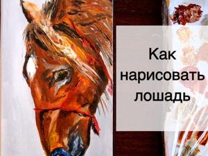 Рисуем лошадь маслом. Видео урок. Ярмарка Мастеров - ручная работа, handmade.